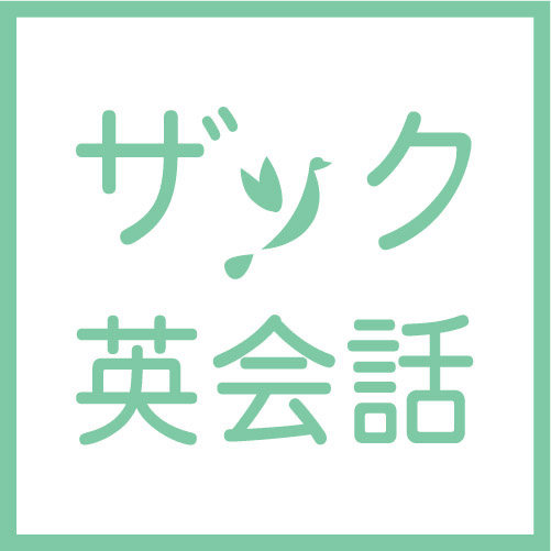 zakku-eikaiwa_logo